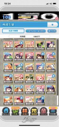 グリモア強アカウント|グリモア〜グリモワール魔法学園〜