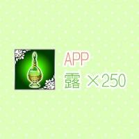 【アプリ版、dゲーム版】体力の露×250|セフィロト〜時の世界樹〜