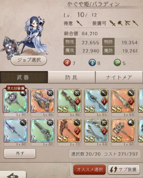 シノアリス 総合84000 ミンストレル人魚|シノアリス(SINoALICE)
