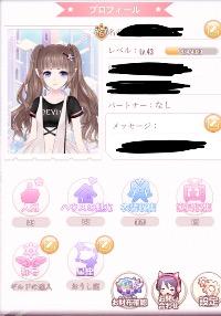 vip6レベル43|花園学園〜恋愛お着替えRPG〜