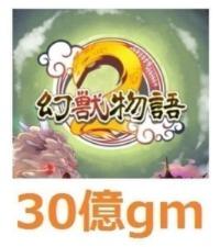 オマケつき 幻獣物語2 30億gm 販売 マーケット渡し マケ手数料こちら負担|幻獣物語2
