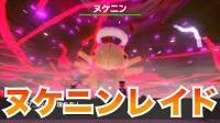 ポケモン 剣 盾 ヌケニン レイド