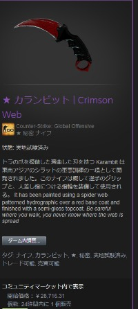 カランビット | Crimson Web|Counter-Strike: Global Offensive(CS: GO)