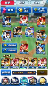 プロ野球バーサス 大幅値下げ!!!!sレア多数『androidのみ』|プロ野球バーサス