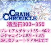 合計ガチャ222回以上 340精霊石+49プレミアムチケット+37000ガチャコイン チェインクロニクル3(チェンクロ3)