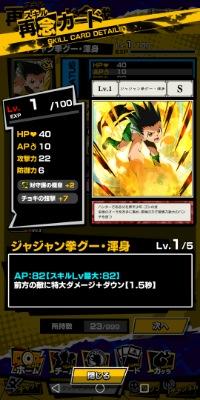 Sランクカード×3 ☆5キャラ(ヒソカ) Android|ハンターハンターグリードアドベンチャー(グリアド)