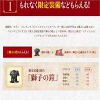 「獅子の鎧」+「皇帝4%(戦士以上確定)」 シリアルコード x 2個 インペリアルサガ