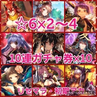 戦国アスカZERO ☆6共存 10連ガチャ券×10 リセマラ 初期アカ 戦国アスカZERO
