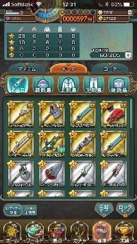 星5  武器8 頭2 上着2 オーブ9600|MISTGEARS(ミストギア)