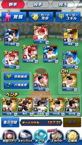 プロ野球バーサス データ|プロ野球バーサス