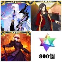 マーリン+孔明 石800個 FGO