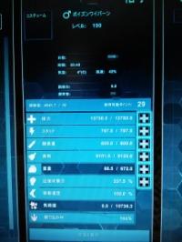 Ps4 pve 190ポイズンワイバーン ARK Survival Evolved(アーク サバイバル エボルブド)