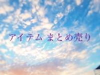 アイテムセット +オマケA  【 アプリ版 】|セフィロト〜時の世界樹〜