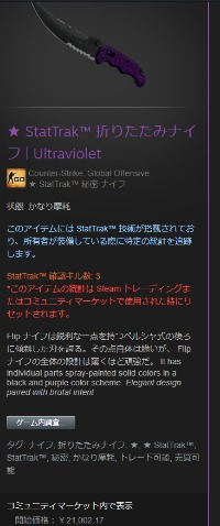 ★ StatTrak™ 折りたたみナイフ | Ultraviolet|Counter-Strike: Global Offensive(CS: GO)