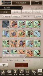 後衛戦闘力81000|シノアリス(SINoALICE)