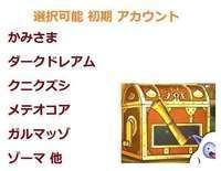 02 選択可能 JOKER ダークドレアム ゾーマ クニクズシ 他 初期 アカウント ドラクエ スーパーライト(DQMSL)