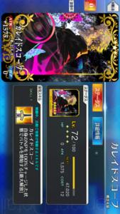 fgo カレスト凸|FGO(Fate/Grand Order)