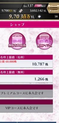 アイカブアカウント 枠12000|AiKaBu 公式アイドル株式市場(アイカブ)