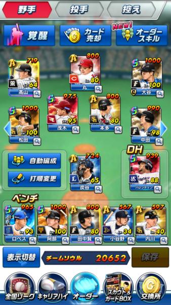 プロ野球バーサス アカウント|プロ野球バーサス
