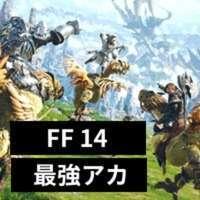 Alexander/巴Lv60/幻Lv43/呪Lv17/FF14用アカウント販売 ファイナルファンタジー14(FF14)