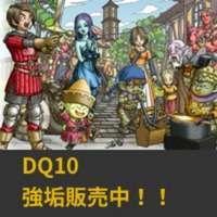 僧侶Lv96/パラディンLv73/スーパースターLv73/DQ10用アカウント販売|ドラクエ10(DQX)