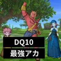 戦士Lv85/僧侶Lv85/魔法使いLv80/DQ10用アカウント販売|ドラクエ10(DQX)