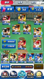 S15体 強選手多数|プロ野球バーサス