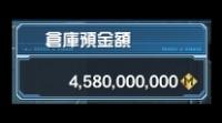 ship3 4 7     1億メセタ PSO2