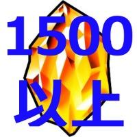 ドッカンバトル 龍石 1500個以上  |ドッカンバトル