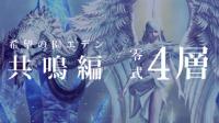 ☆箱取得可☆FF14 全DCエデン共鳴編零式クリア代行☆最安値☆|ファイナルファンタジー14(FF14)