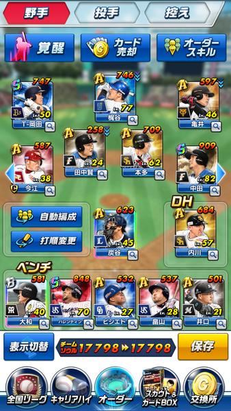 プロ野球VSデータ|プロ野球バーサス