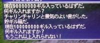 ファイナルファンタジー11 3億ギル |ファイナルファンタジー11(FFXI)