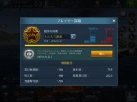 WWB重課金アカウント(値下げ可能)|World War Battleship(WWB)