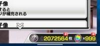 【リミットキー有】メダル総数250万枚アカウント(メダル2,072,564枚 石1,405個) スターホースポケット(スタポケ)