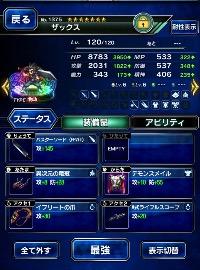 【処分】攻撃2000ザックス等|FFBE