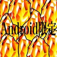android限定 龍石670個リセマラアカウント  ドッカンバトル