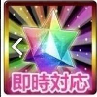 初期垢!聖晶石1000~1100個+呼符45~60枚+果実100~150 即対応|FGO