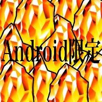 android限定 龍石670個リセマラアカウント|ドッカンバトル