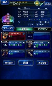レジーナ☆7二体イカサマ スパトラ二個|FFBE