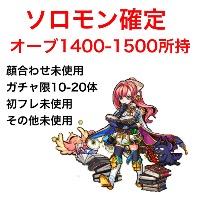 ソロモン確定 オーブ1400-1500所持モンストアカウント モンスト