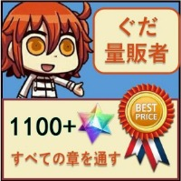 1100-1200個 聖晶石+呼符25枚+110りんご 2.3部第16節まで通関完了|FGO