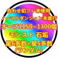 モンスト オーブ1150~1300個 星6多数+星5多数 リセマラ 石垢|モンスト