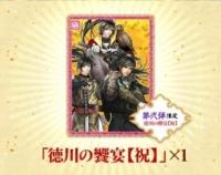 戦国IXA シリアルコード 徳川の饗宴|戦国IXA
