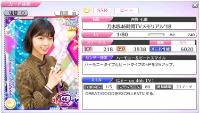 SSR 西野七瀬 46時間TV リセマラ 乃木フェス  |乃木フェス(乃木坂46 リズムフェスティバル)