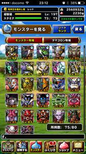 引退 魔王11体 ドレアム☆3 ドラクエ スーパーライト(DQMSL)