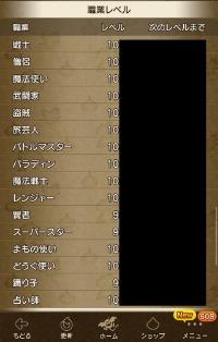 ドワーフ♂ 全職平均Lv100以上 バージョン3 トゥーン 草原|ドラクエ10(DQX)