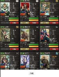 W2-5 |戦国IXA