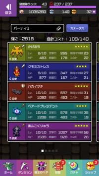 星5 4体! 引退アカ|勇こな(勇者のくせにこなまいきだDASH!)