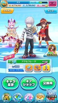 アクセラレータ☆めぐみん☆MVPオスクロル☆ハロウィンティナ|白猫テニス