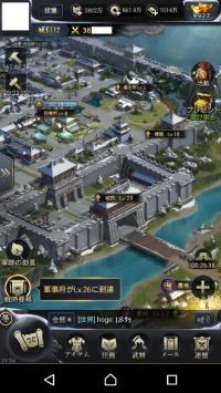 S2  宮城Lv26 戦力380万 元宝10,000|三国覇王戦記~乱世の系譜~